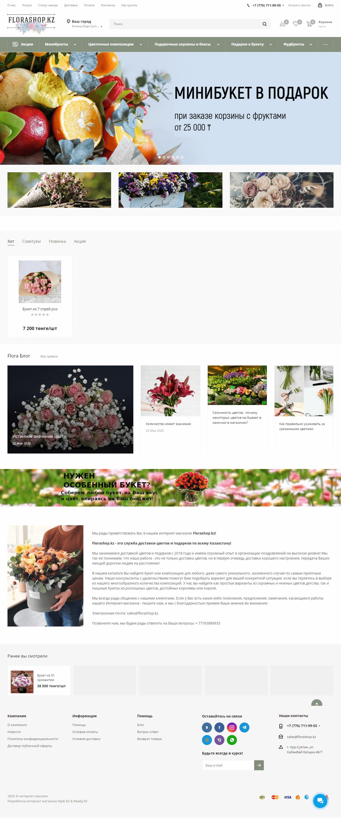 Главная страница Flora Shop