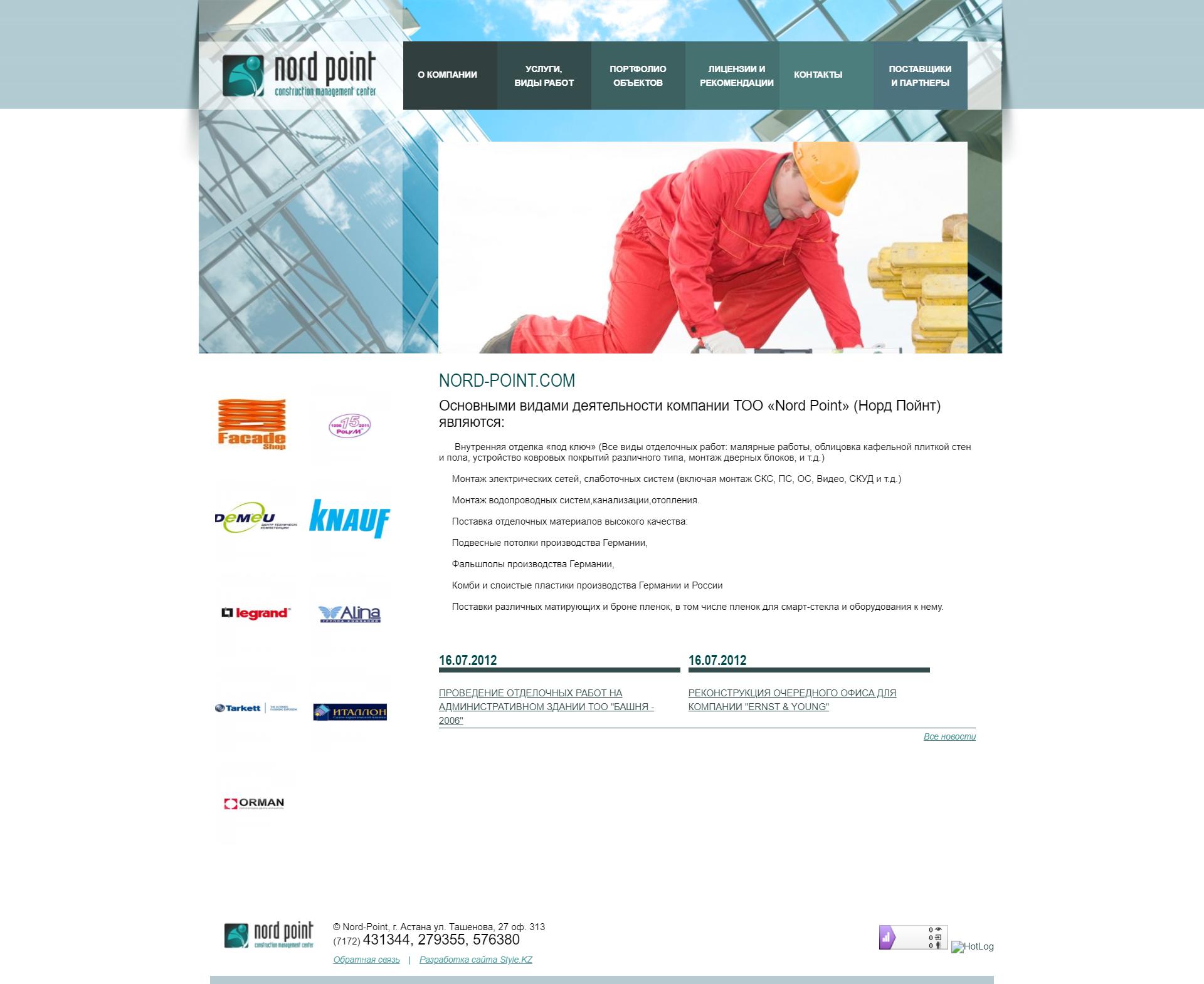 Сайты строительных компаний астаны уроки создания сайта самостоятельно