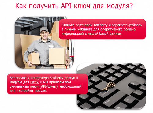 Доставка Boxberry (v. 2.2)
